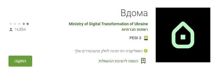 אפליקציה של בידוד באוקראינה