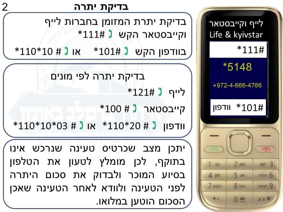 בדיקת יתרת זכות בקו הטלפון באומן