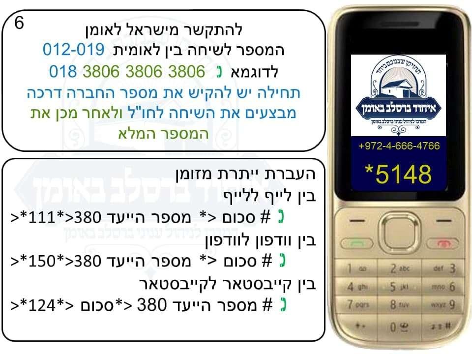 להתקשר מישראל לאומן