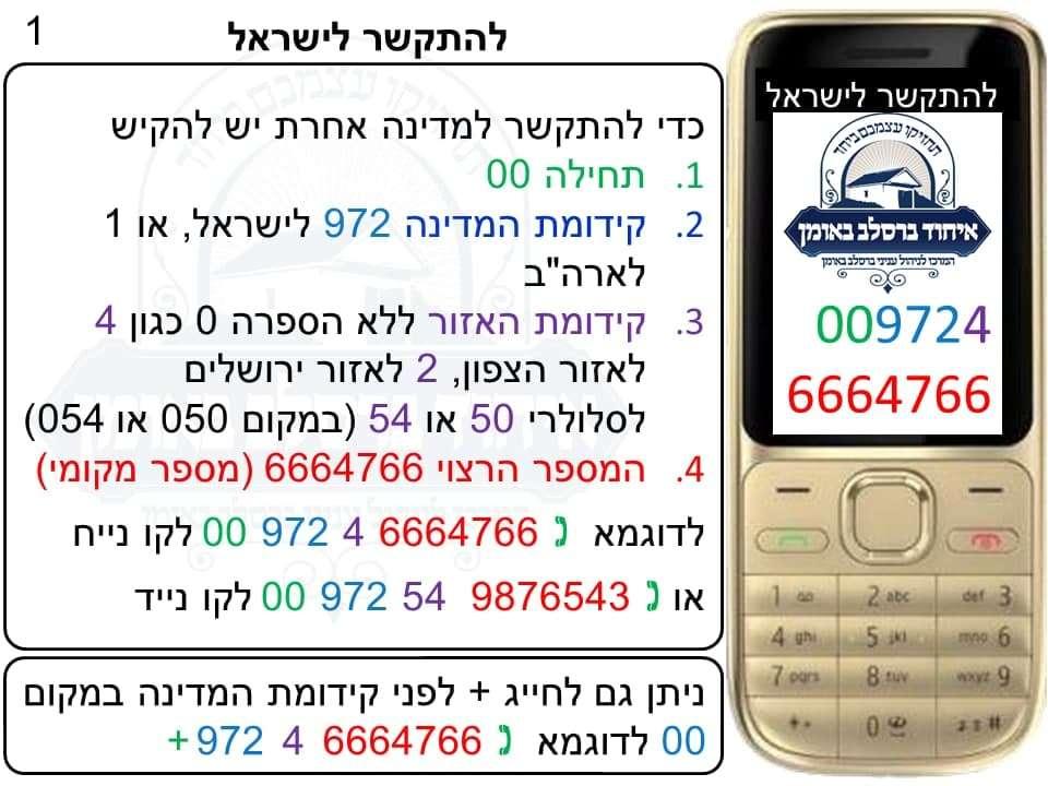 לנהתקשר לישראל