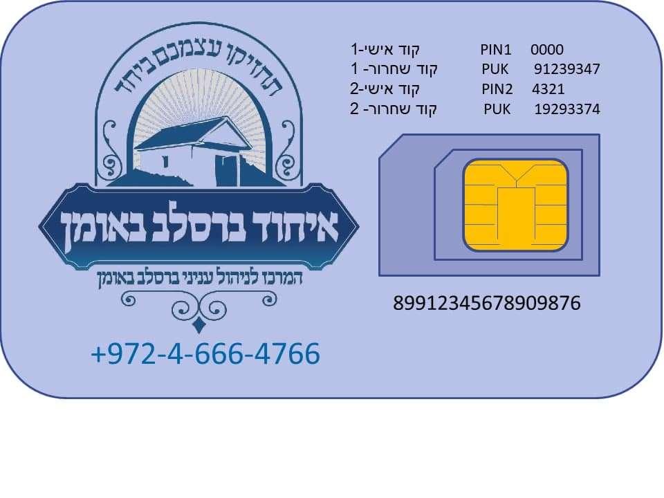 מדריך-לשימוש-בטלפון-באומן-שמירה-על-פרטי-הכרטיס-סים-SIM