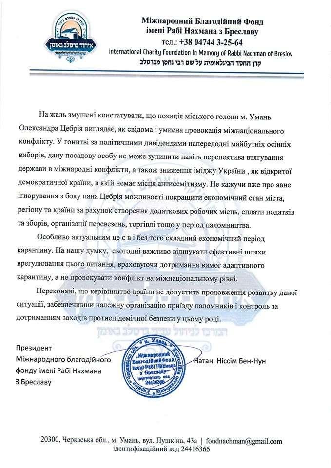מכתב תגובה מאיחוד ברסלב