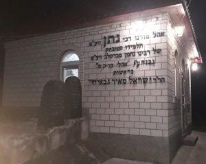 ציון רבי נתן מברסלב מחבר ליקוטי הלכות