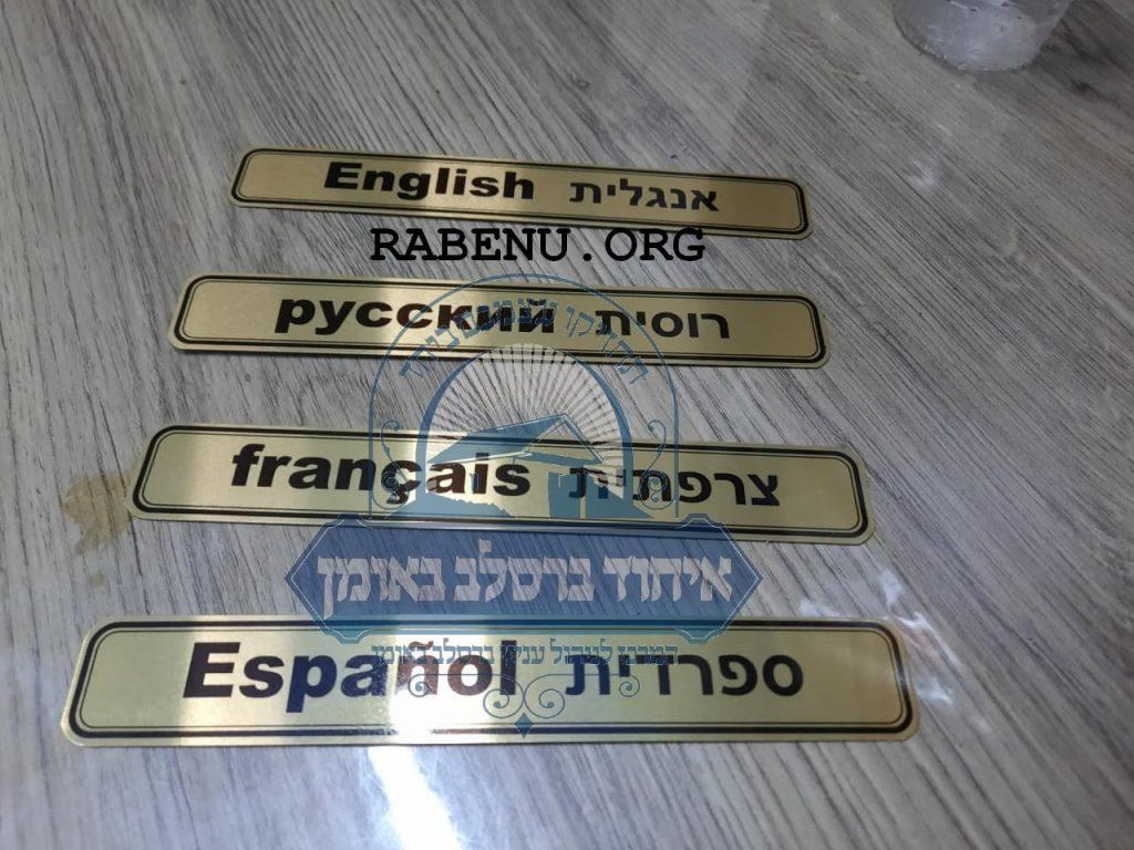 הוכנסו ספרים בשפות שונות לציון בשילוב שילוט מאיר עיניים