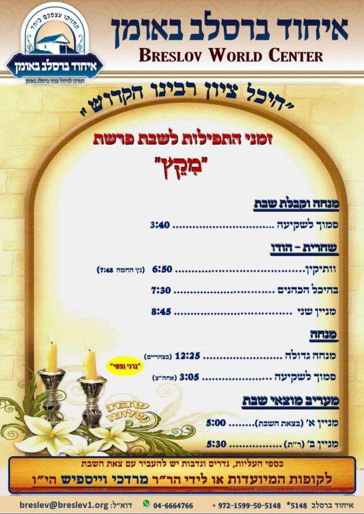 זמני התפילות בציון רבינו באומן שבת פרשת מקץ