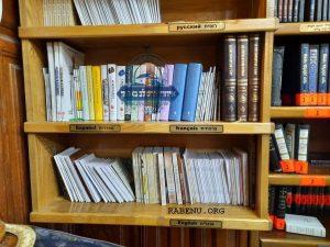 הוכנסו ספרים בשפות שונות לציון רבנו