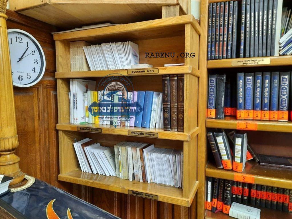 ספרים בשפות שונות הוכנסו לציון רבנו