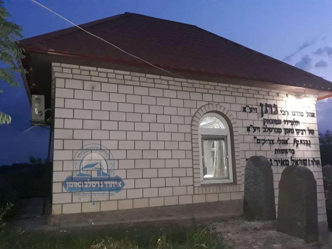 קבר רבי נתן מברסלב