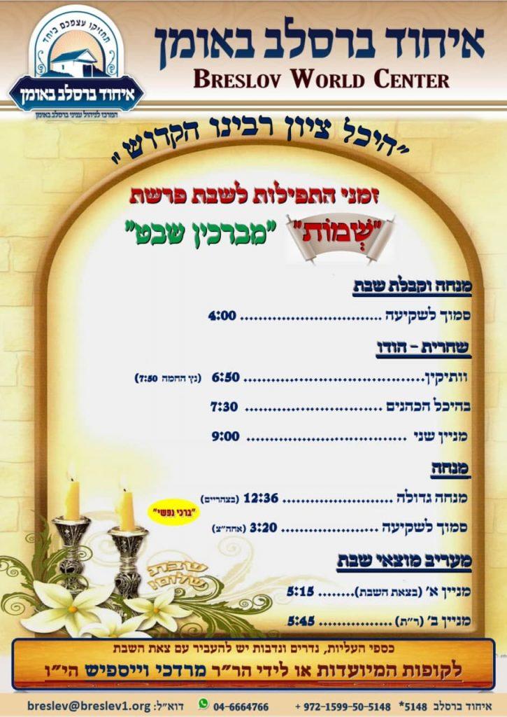 זמני התפילות בשבת פרשת שמות בהיכל ציון רבי נחמן מברסלב באומן