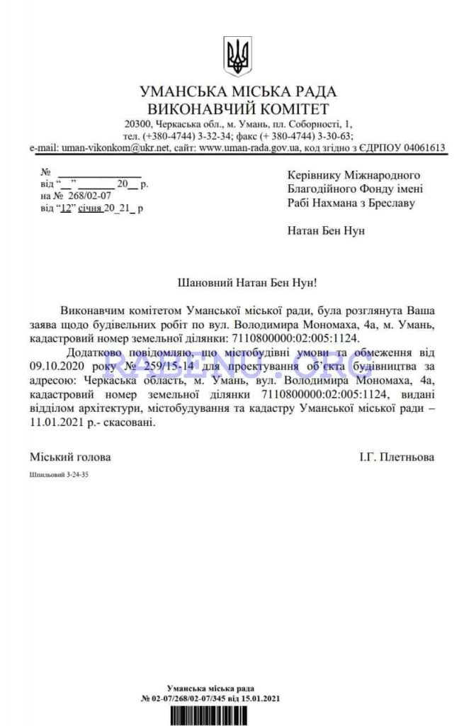 מכתב רשמי מראש עיריית אומן על ביטול אישור העבודות בבית העלמין באומן