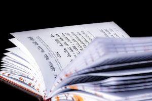 תפילה לערב ראש חודש ניסן