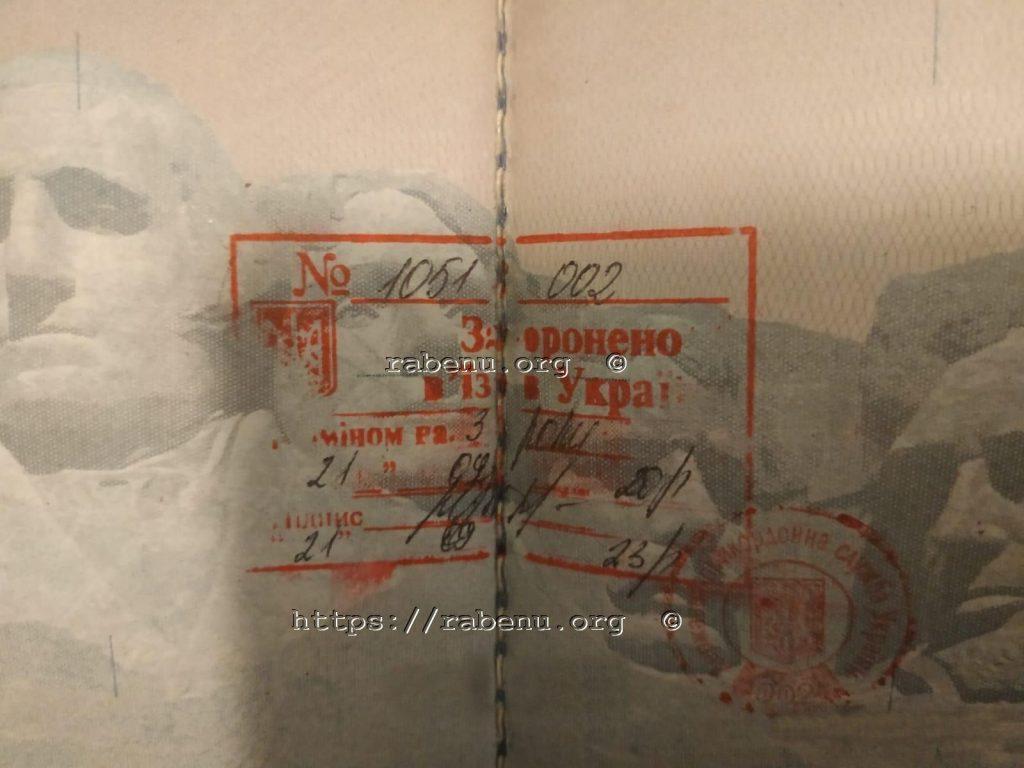 דרכון חותמת ויזה שחורה