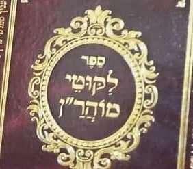הספר הקדוש ליקוטי מוהרן