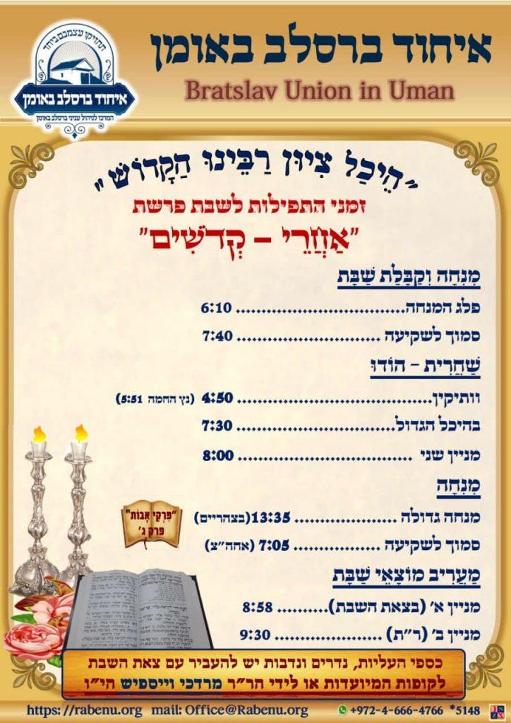 זמני התפילות בקבר רבי נחמן מברסלב שבת פרשת אחרי מות קדושים תשפא