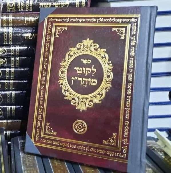 ספרי רבנו - ליקוטי מוהרן