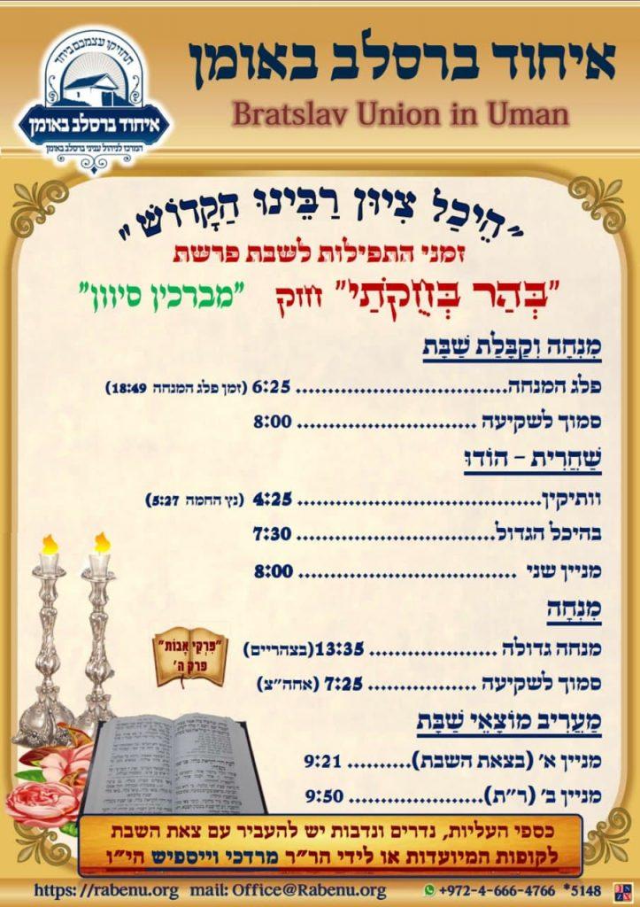 """זמני התפילות בקבר רבי נחמן מברסלב שבת פרשת בהר בחוקותי תשפ""""א"""