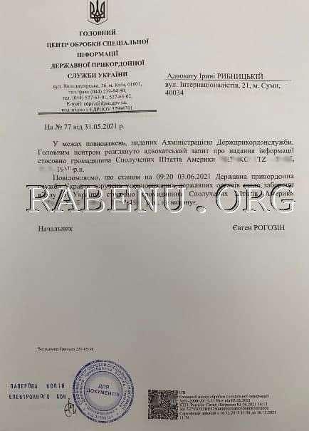 אישור רישמי הוויזות השחורות באוקראינה