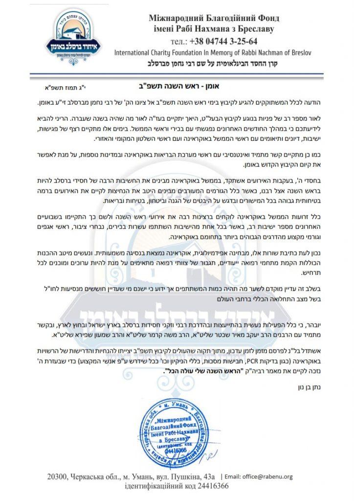 """אומן ראש השנה תשפ""""ב: נשיא איחוד ברסלב באומן במכתב עדכון לקראת ראש השנה באומן"""