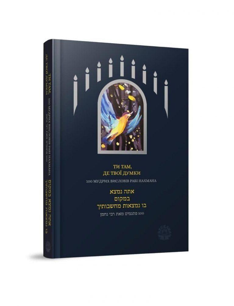 ספר פתגמים מרבי נחמן מברסלב באוקראינית מאת אדוארד דוקס