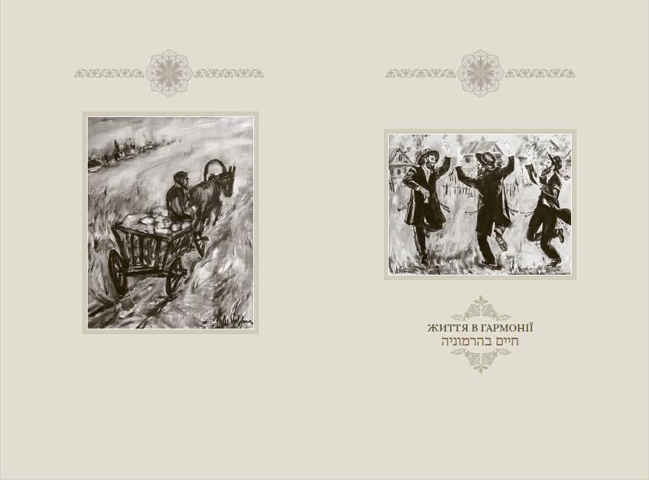 ספר פתגמים מרבי נחמן מברסלב באוקראינית