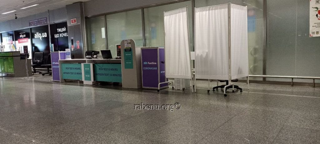 עמדת בדיקות קורונה בנמל התעופה בוריספול בקייב - נכנסים לאוקראינה יחויבו בבידוד