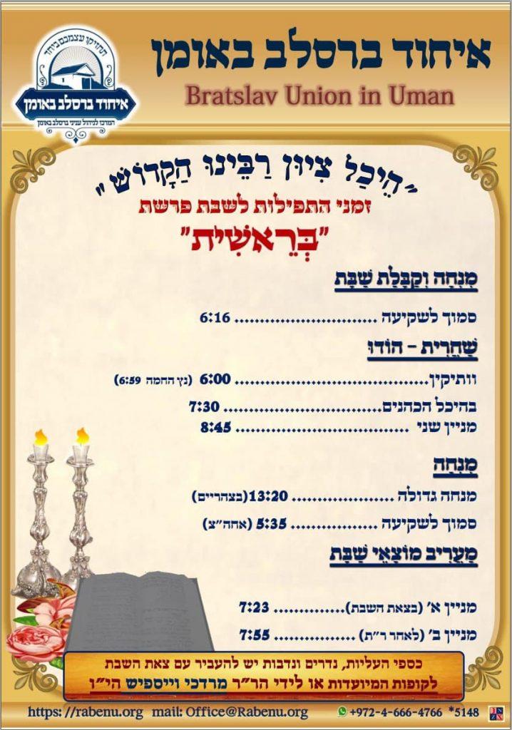 """זמני התפילות בקבר רבי נחמן מברסלב שבת פרשת בראשית תשפ""""ב"""