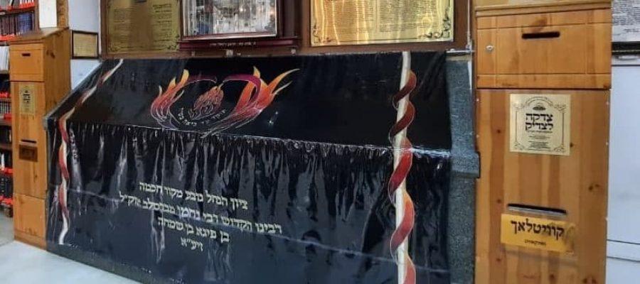 צדקה לצדיק - קופת הצדקה בציון רבנו רבי נחמן מברסלב באומן