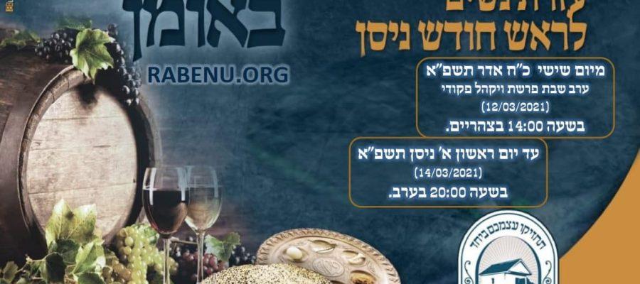 זמני סגירת העזרת נשים בציון רבי נימו מברסלב באומן